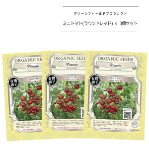 有機種子 《ミニトマト(ラウンドレッド)×3個セット》 【固定種】【メール便配送】グリーンフィールドプロジェクト種子