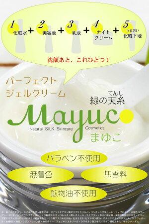 天蚕シルクスキンケア化粧品[ファランドール]緑の天糸Mayucoパーフェクトジェルクリーム50g