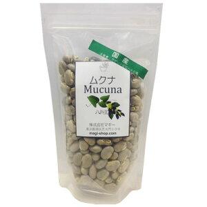 【限定販売】国内産Mucunaムクナの豆(八升豆ハッショウマメ)300g