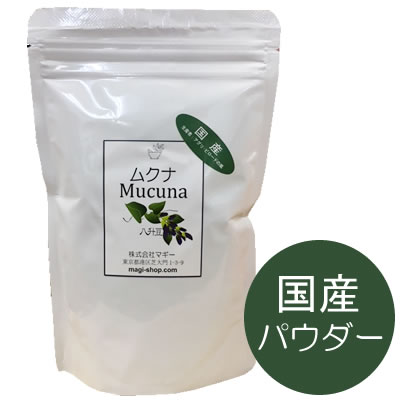 《国産》Mucuna ムクナ豆粉(ムクナパウダー) 300g【●特典/10個で国産ムクナ粉+1個プレゼント!】【あす楽】