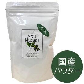 《国産》Mucuna ムクナ豆粉(ムクナパウダー) 300g【●特典/10個で国産ムクナ粉+1個プレゼント!】