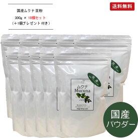 《国産》Mucuna ムクナ豆粉(ムクナパウダー) 《300g×10個セット》+1個プレゼント付き【送料無料】