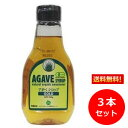 AGAVE SYRUP GOLD 有機アガベシロップゴールド 330g×3本セット 【送料無料】