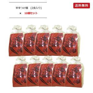 【季節商品】まるも 広島流辛辛つけ麺(生) 《(たれ付き2食入り)×10個セット》 【送料無料】