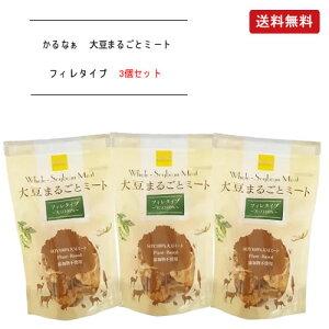 KaRuNa(かるなぁ)大豆まるごとミートフィレタイプ90g