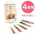 酵素玄米プラス4合用お徳用(44g×20袋)