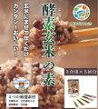 酵素玄米の素3合用(3合用×5回分)【2個までメール便可】