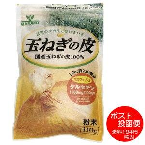 国産玉ねぎの皮100% まるも 玉ねぎの皮 粉末 85g