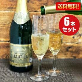 TAUTILA(タウティラ) ノンアルコールワインスパークリング ケース売り(750ml×6本)【送料無料】