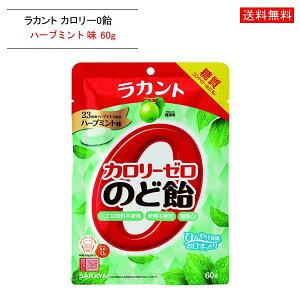 ラカント カロリーゼロ飴 シュガーレス ハーブミント 60g【ポスト投函便】