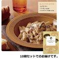 にしきやフンギクリーム10個セット(130g×10個)