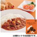 にしきや野菜とひよこ豆のとまとカレー180g×10個セット