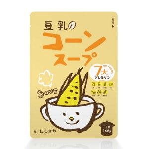 にしきや豆乳コーンスープ160g×10個