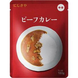 にしきや ビーフカレー 180g(1人前)【送料無料】