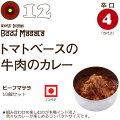 にしきや12ビーフマサラ10個セット(100g×10個)