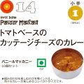 にしきや14パニールマッカニー10個セット(100g×10個)