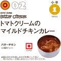 にしきや02バターチキン10個セット(180g×10個)