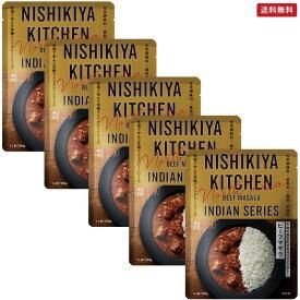 【5個セット】にしきや ビーフマサラ辛口 180g×5個 NISHIKIYA KITCHEN 【ポスト投函便】