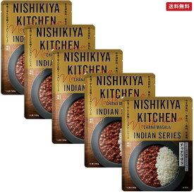 【5個セット】にしきや チャナマサラ カレー 中辛 180g×5個 NISHIKIYA KITCHEN ポスト投函便