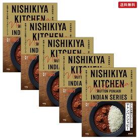 【5個セット】にしきや マトンパンジャビー 辛口 100g×5個 NISHIKIYA KITCHEN 【ポスト投函便】