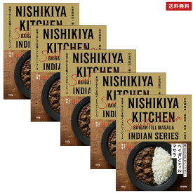 【5個セット】にしきや ベイガンティルマサラカレー 中辛口 100g×5個 NISHIKIYA KITCHEN【ポスト投函】