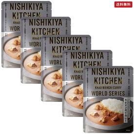 【5個セット】にしきや カオマンガイカレー 180g×5個 NISHIKIYA KITCHEN【ポスト投函便】