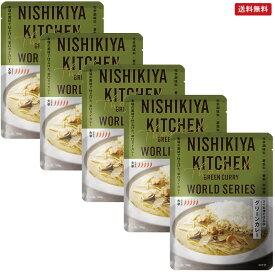 【5個セット】にしきや グリーンカレー 180g×5個 NISHIKIYA KITCHEN【ポスト投函便】