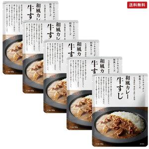 【5個セット】にしきや 牛すじカレー 中辛 180g×5 NISHIKIYA KITCHEN 【ポスト投函便】