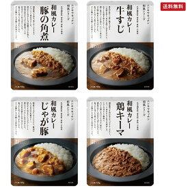 にしきや 和風カレー4種セット(豚の角煮、牛すじ、じゃが豚、鶏キーマ) NISHIKIYA KITCHEN【ポスト投函便】