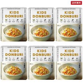 【6個セット】にしきや こども中華丼 100g×6個 NISHIKIYA KITCHEN【ポスト投函便】