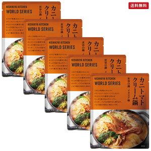 【5個セット】にしきや カニトマトクリーム鍋の素 200g×5個セット NISHIKIYA KITCHEN【ポスト投函便】