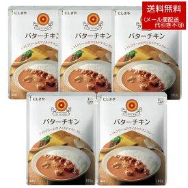 にしきやインドカレー バターチキン【小辛口】《180g(1人前)×5個セット》【メール便配送☆送料無料】