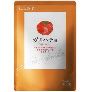 <夏季限定>にしきや冷製スープガスパチョ160g×10個セット
