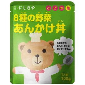 にしきや こども8種の野菜あんかけ丼 100g(1人前)【送料無料】