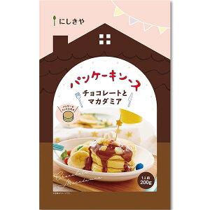 にしきや チョコレートとマカダミアセット 200g(パンケーキソース100g、パンケーキミックス100g)【送料無料】