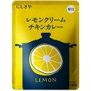 にしきや 素材レモンクリームチキンカレー 180g(1人前) 【5個までメール便可(代引き不可)】