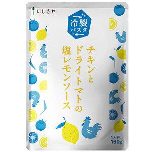 にしきや 冷製チキンとドライトマトの塩レモンソース 160g【送料無料】