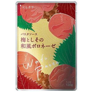 にしきや 梅としその和風ボロネーゼ 130g【送料無料】