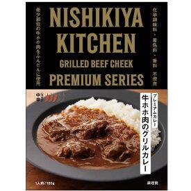 にしきや 牛ホホ肉のグリルカレー 180g NISHIKIYA KITCHEN【ポスト投函便】