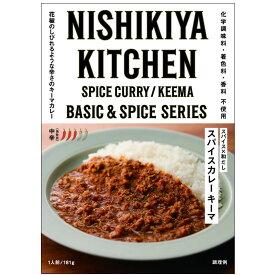 にしきや スパイスカレーキーマ 181g NISHIKIYA KITCHEN【ポスト投函便】