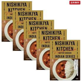 【5個セット】にしきや バターチキン 180g×5個 NISHIKIYA KITCHEN【ポスト投函便】