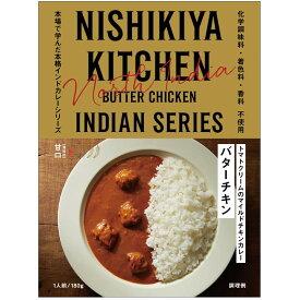 にしきや バターチキン 180g NISHIKIYA KITCHEN【ポスト投函便】