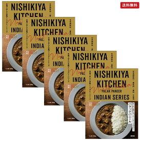 【5個セット】にしきや パラックパニール 180g×5個 NISHIKIYA KITCHEN 【ポスト投函便】