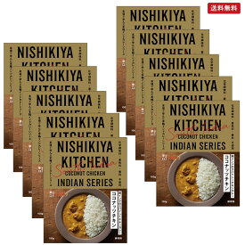 【10個セット】にしきや ココナッツチキン辛口 100g×10個 NISHIKIYA KITCHEN【宅配便】