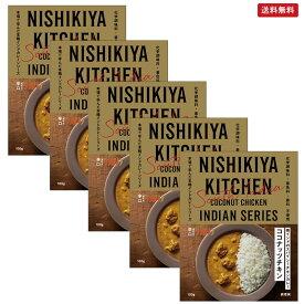 【5個セット】にしきや ココナッツチキン 辛口 100g×5個 NISHIKIYA KITCHEN【ポスト投函】