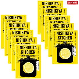 【10個セット】にしきや レモンクリームチキンカレー 180g×10個セット NISHIKIYA KITCHEN【宅配便】