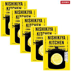 【5個セット】にしきや レモンクリームチキンカレー 180g×5個セット NISHIKIYA KITCHEN【ポスト投函便】