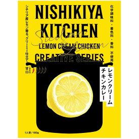 にしきや レモンクリームチキンカレー 180g NISHIKIYA KITCHEN【ポスト投函便】