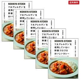 【5個セット】にしきや 野菜ゴロゴロカレー 180g×5個セット NISHIKIYA KITCHEN【ポスト投函便】