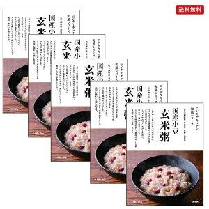 【5個セット】にしきや 国産小豆玄米粥 180g×5個セット NISHIKIYA KITCHEN【ポスト投函便】
